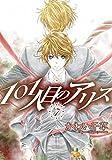 101人目のアリス(7) (ウィングス・コミックス)