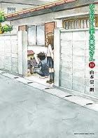 からかい上手の高木さん 第10巻