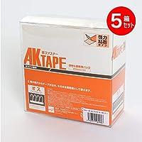 マジックテープ アラコー 面ファスナー AKテープ粘着付 50mm幅X5m 5箱セット 白 オス AK-09 (5個セット)