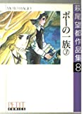 萩尾望都作品集〈8〉ポーの一族3 (プチコミックス)