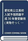 愛知県公立高校入試予想問題平成30年春受験用(実物そっくり問題・5教科テスト2回分プリント形式)