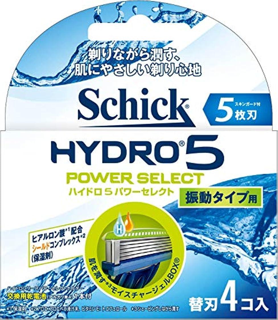 震え臭い意志シック Schick 5枚刃 ハイドロ5 パワーセレクト 替刃 (4コ入)