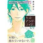 キス・アンド・ライド プチデザ(7) (デザートコミックス)