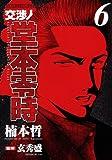 交渉人堂本零時 6 (ヤングキングコミックス)