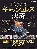 まるわかり! キャッシュレス決済 (日経ムック)