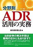 分野別 ADR活用の実務