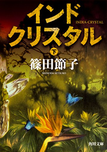 インドクリスタル 下 (角川文庫)の詳細を見る