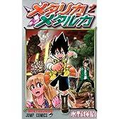 メタリカメタルカ 2 (ジャンプコミックス)
