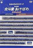 記憶に残る列車シリーズ 寝台特急編 北斗星・あけぼの ダイジェスト版[DVD]