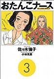 おたんこナース (3) (ビッグコミックス)