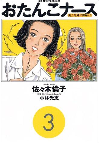 おたんこナース (3) (ビッグコミックス)の詳細を見る