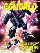 CGWORLD (シージーワールド) 2017年 10月号 vol.230(特集:『機動戦士ガンダム THE ORIGIN 激突 ルウム会戦』、ワンランク上のキャラクターリギング)