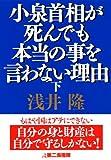 小泉首相が死んでも本当の事を言わない理由<下> 画像