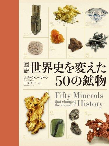 図説世界史を変えた50の鉱物