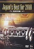 Japan's Best for 2018 高等学校編 [DVD]
