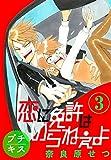 恋に免許はいらねぇよ プチキス(3) Speed.3 (Kissコミックス)