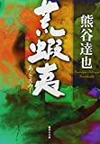 荒蝦夷 (集英社文庫 く 19-6)