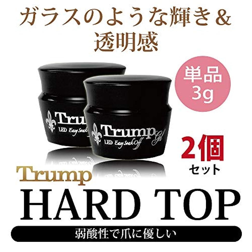 風変わりな類人猿険しいTrump gel ハードクリアージェル 3g 2個セット