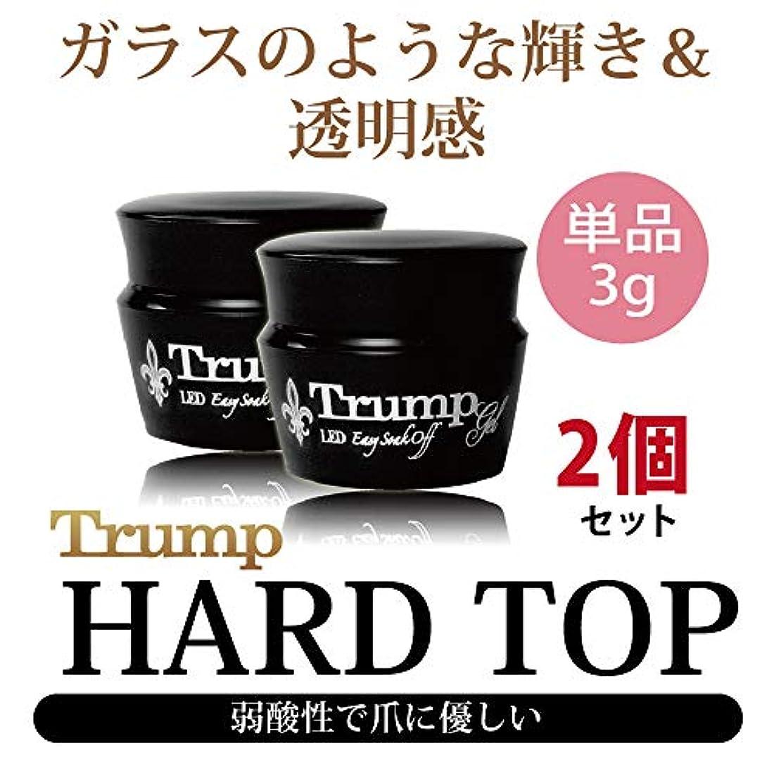 はがき帝国主義万一に備えてTrump gel ハードクリアージェル 3g 2個セット