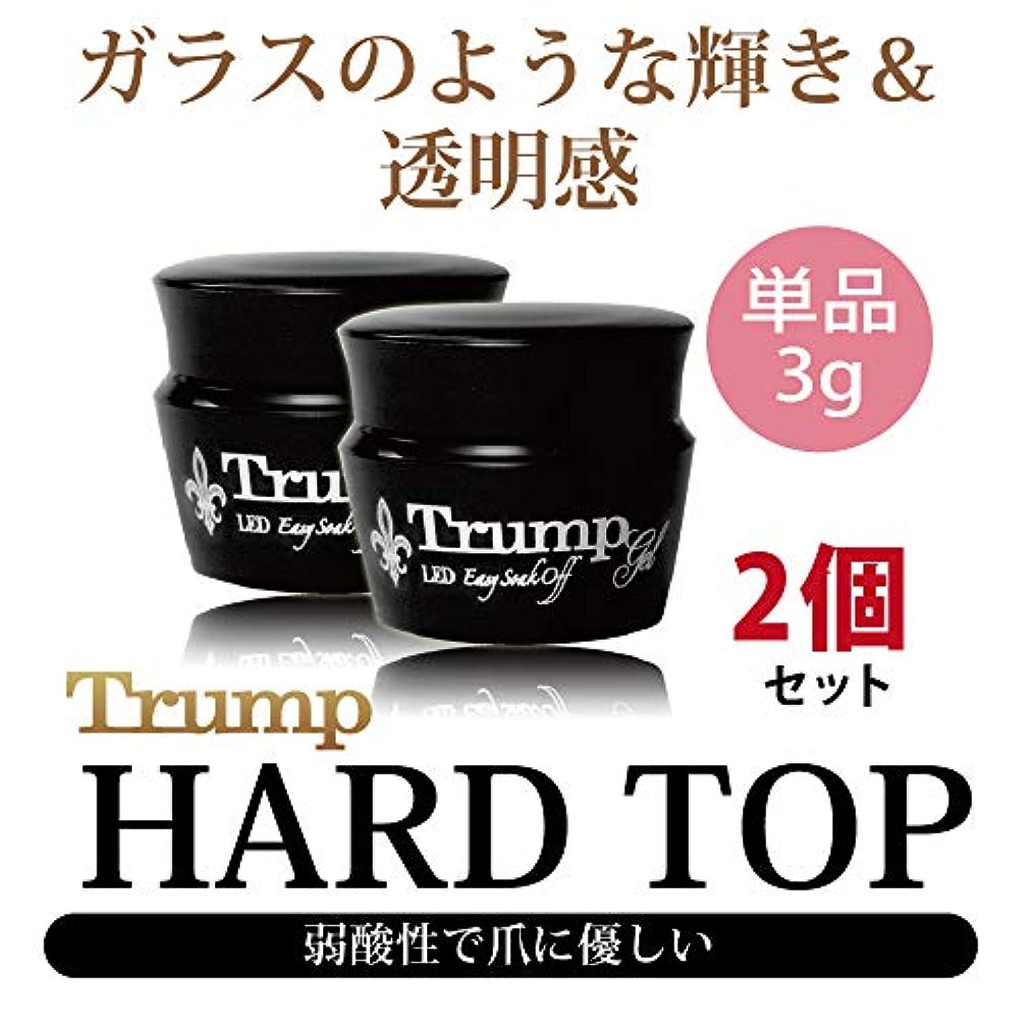 人気ミキサー謝罪するTrump gel ハードクリアージェル 3g 2個セット