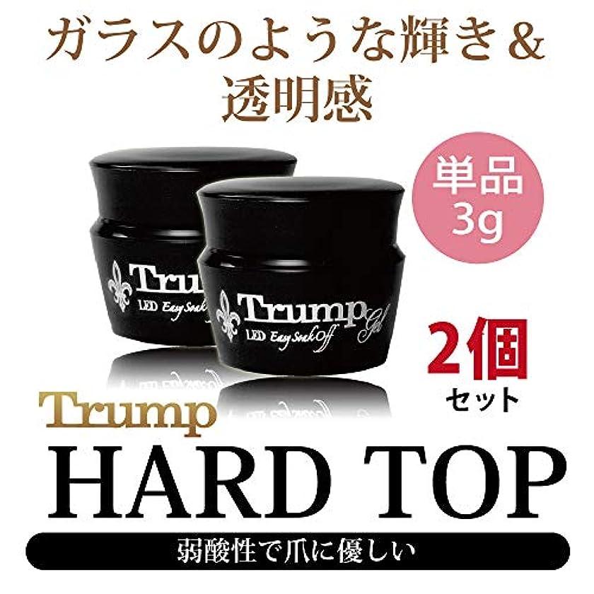 興奮草尊敬するTrump gel ハードクリアージェル 3g 2個セット