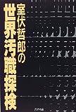室伏哲郎の世界汚職探検 (ARIADNE DOCUMENT)