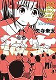 大彼女 / 矢寺 圭太 のシリーズ情報を見る
