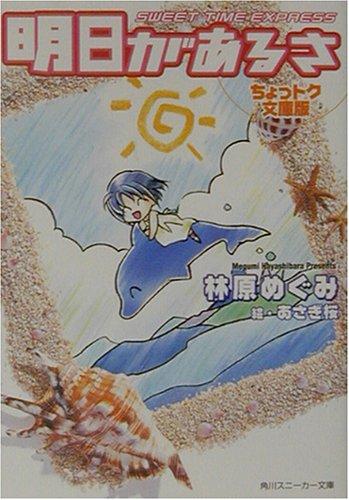 明日があるさ―SWEET TIME EXPRESS ちょっトク文庫版 (角川スニーカー文庫)の詳細を見る