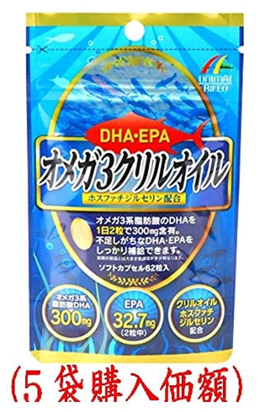 バンド既婚連続的DHAEPAオメガ3クリスタルオイル62粒(5袋購入価額)?????????????6???3袋???????
