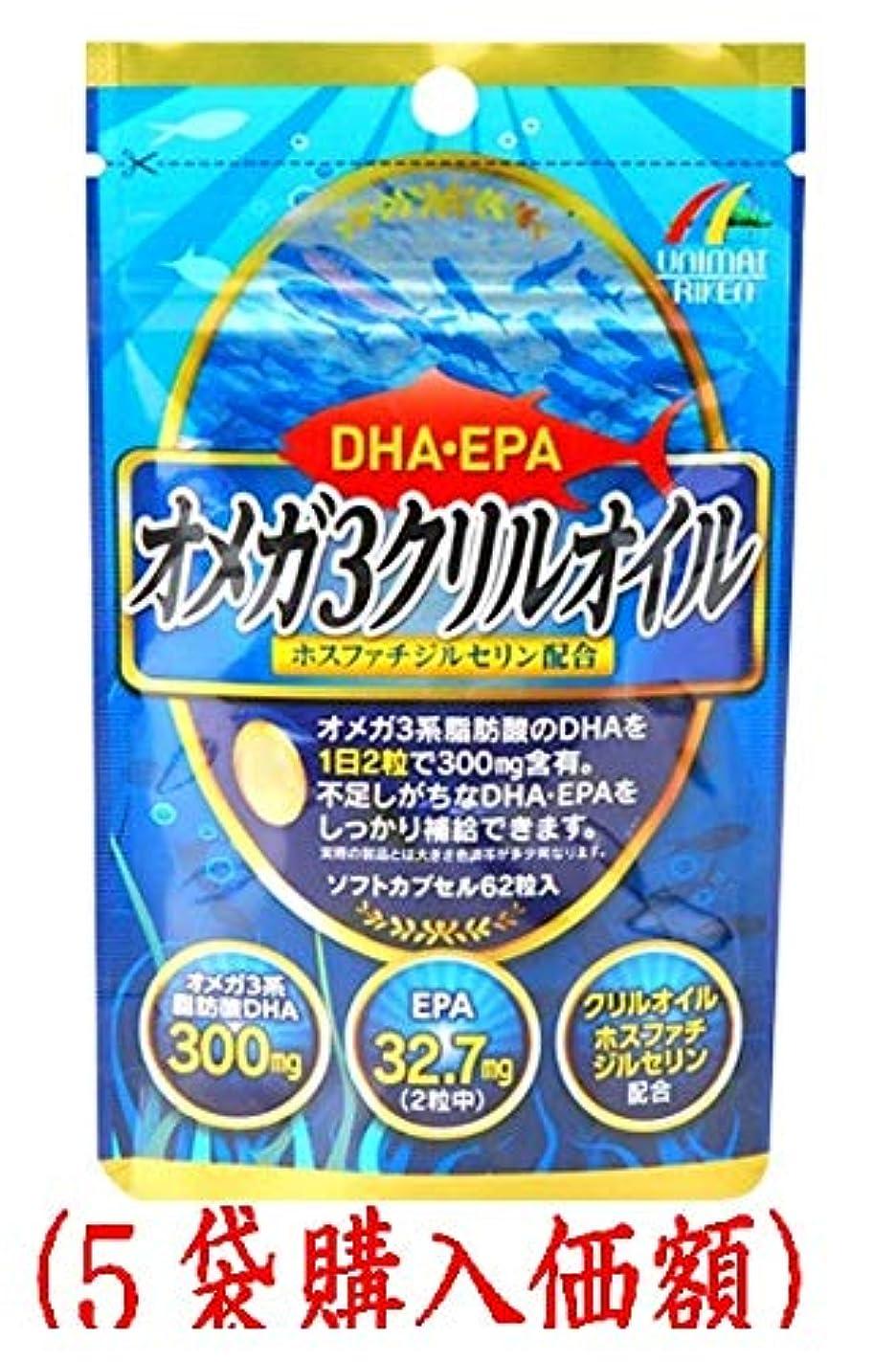あごひげ分析鋼DHAEPAオメガ3クリスタルオイル62粒(5袋購入価額)?????????????6???3袋???????