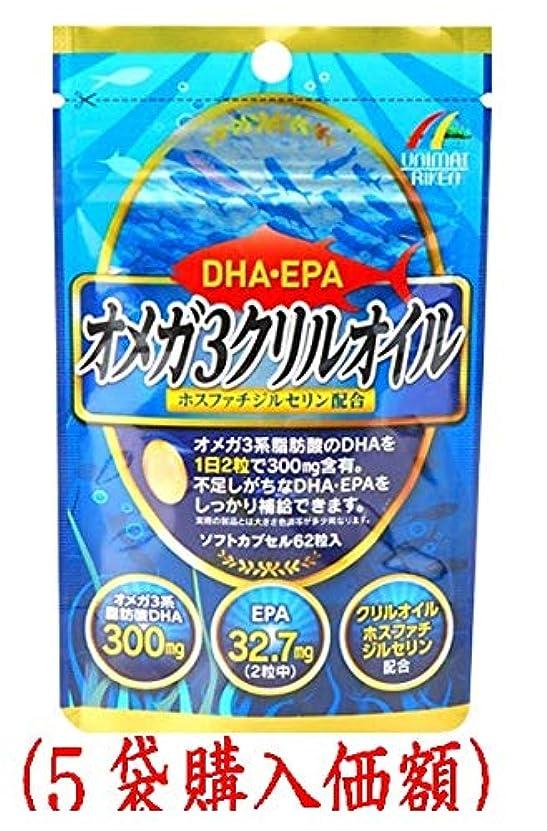 投資する暫定の数学DHAEPAオメガ3クリスタルオイル62粒(5袋購入価額)?????????????6???3袋???????