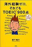 海外経験ゼロ。それでもTOEIC900点—新TOEICテスト対応