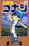 名探偵コナン (43) (少年サンデーコミックス)