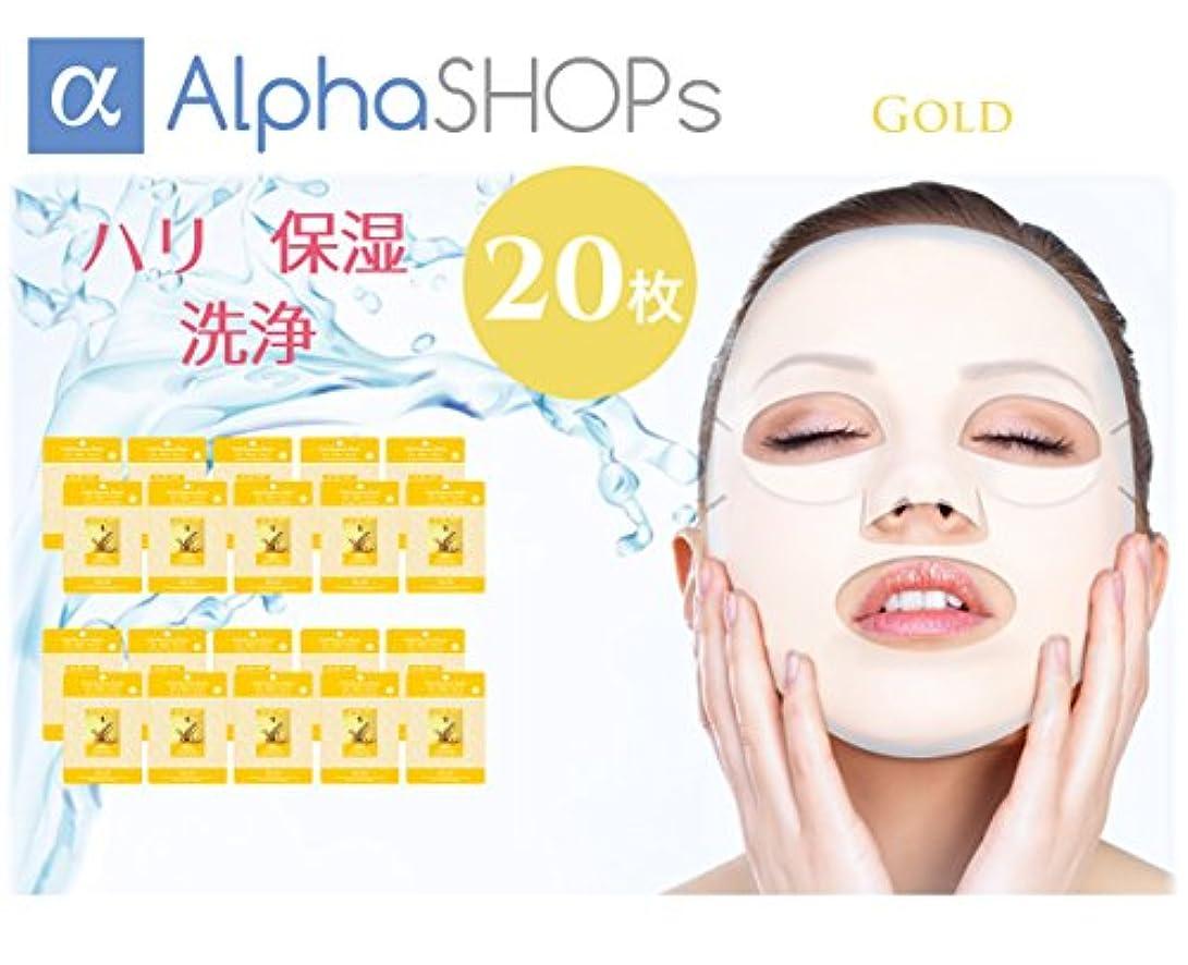 順応性のある焦げ買い手フェイスパック フェイスマスクパック ゴールド ランキング 上位 韓国コスメ 20枚セット