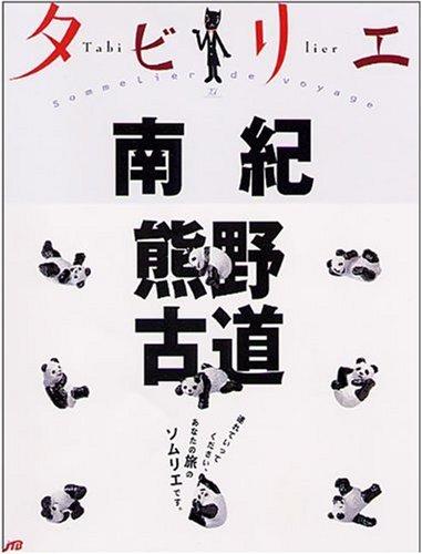タビリエ 南紀・熊野古道 (タビリエ (27))