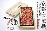 アイフォン7ケース手帳型 雅 7-038 西陣織 正絹 ギフト最適