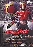 仮面ライダー クウガ Vol.5 [DVD]