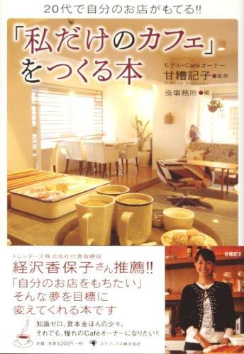 「私だけのカフェ」をつくる本の詳細を見る