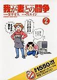我が妻との闘争(2)<我が妻との闘争> (カドカワデジタルコミックス)