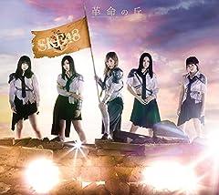 SKE48「夏よ、急げ!」のCDジャケット