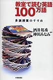 教室で読む英語100万語―多読授業のすすめ