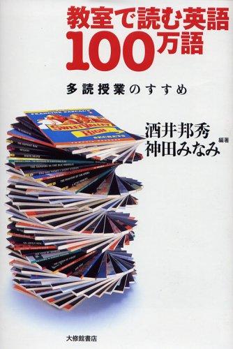 教室で読む英語100万語―多読授業のすすめの詳細を見る