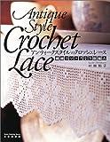 アンティークスタイルのクロッシェレース―繊細でシックな方眼編み 画像