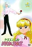 ナースエンジェルりりかSOS Vol.4 [DVD]
