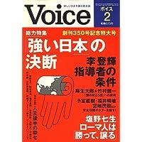 Voice (ボイス) 2007年 02月号 [雑誌]