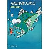 魚眼漫遊大雑記 (新潮文庫)