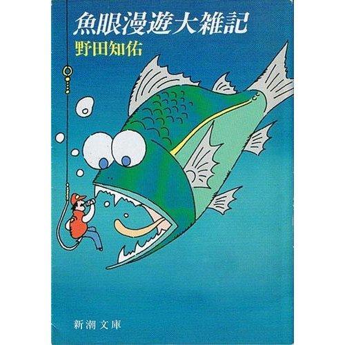 魚眼漫遊大雑記 (新潮文庫)の詳細を見る