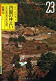 四国の住まい―日本列島民家の旅〈2〉四国 (INAX ALBUM)