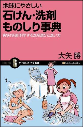 地球にやさしい 石けん・洗剤ものしり事典 爽快!快適!科学する洗剤選びと洗い方 (サイエンス・アイ新書)の詳細を見る