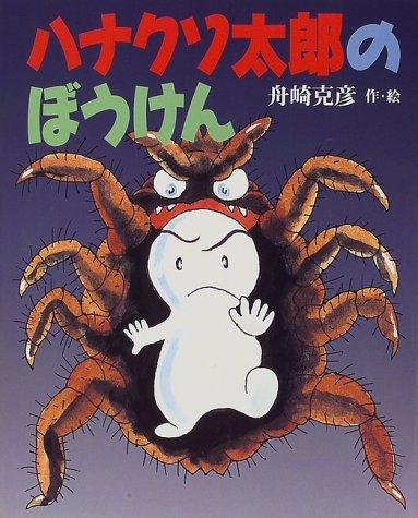 ハナクソ太郎のぼうけん (新しい日本の幼年童話)の詳細を見る
